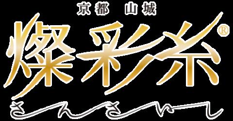 燦彩糸(さんさいし)