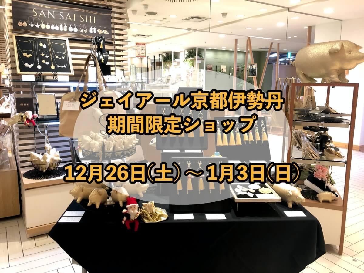 伊勢丹期間限定ショップ2020